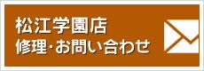 松江学園店問い合わせ