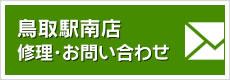 鳥取駅南店問い合わせ