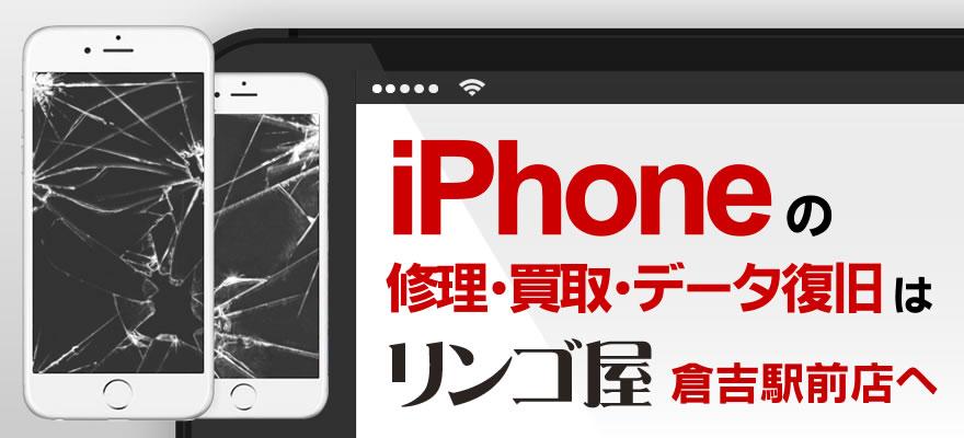 iPhoneの修理、買取、データ復旧はリンゴ屋倉吉駅前店へ