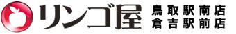 リンゴ屋 鳥取駅南店・倉吉駅前店