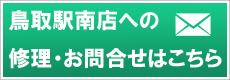 鳥取駅南店への修理・お問い合わせフォームはこちら