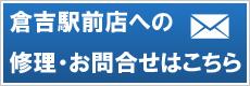 倉吉駅前店への修理・お問い合わせフォームはこちら